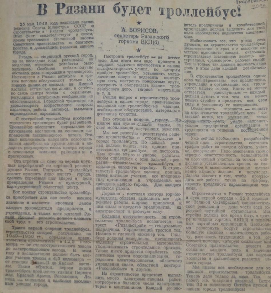 """Статья из газеты """"Сталинское знамя"""""""