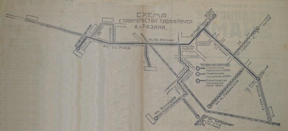 План линии из газеты