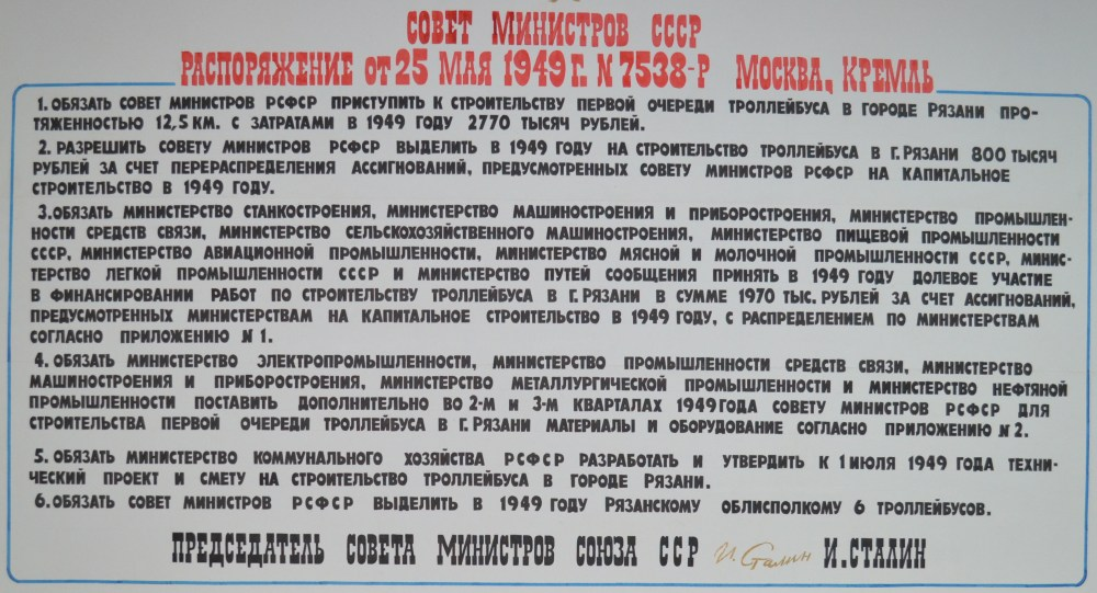 Распоряжение о строительстве в Рязани троллейбусной линии